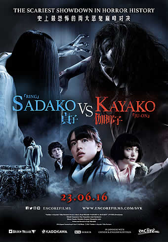 SADAKO VS KAYAKO (2016)