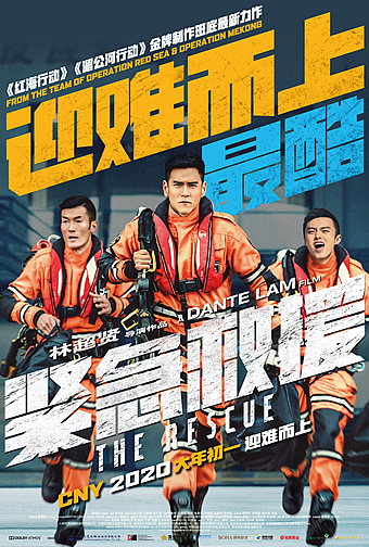 THE RESCUE (紧急救援) (2020)