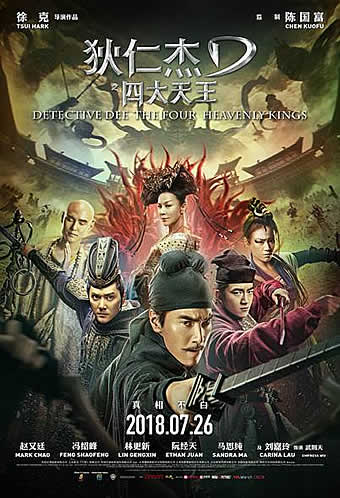 DETECTIVE DEE: THE FOUR HEAVENLY KINGS (狄仁杰之四大天王) (2018)