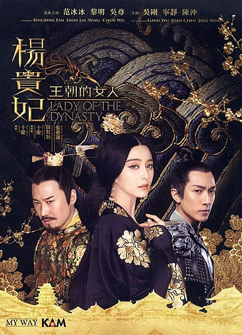LADY OF THE DYNASTY (王朝的女人.杨贵妃) DVD (2015)