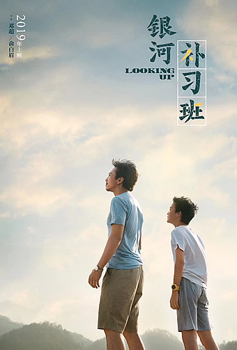 LOOKING UP (银河补习班) (2019)