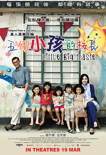 sh-littlebigmaster(final)-19march2015.jpg