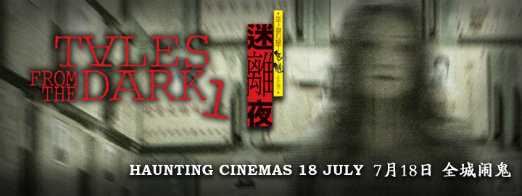 TALES FROM THE DARK PART 1 (迷离夜) (2013)