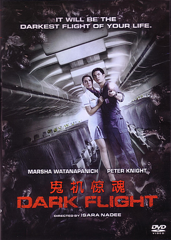 DARK FLIGHT DVD (2012)