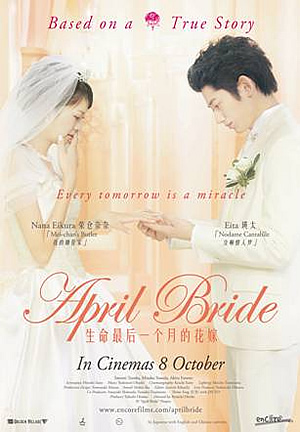 April Bride / Yomei 1-kagetsu no hanayome / 2009 / Japonya / Mp4 / TR Altyaz�l�