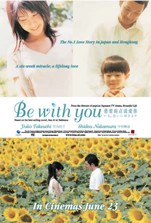 Moviexclusive Com Be With You 2005