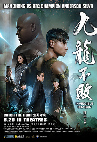 INVINCIBLE DRAGON (九龙不败) (2019)