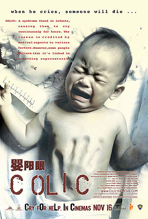 http://www.moviexclusive.com/review/colic/poster.jpg